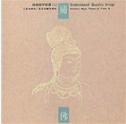 Buddhist Music Played By Piano (Xiu Fu)